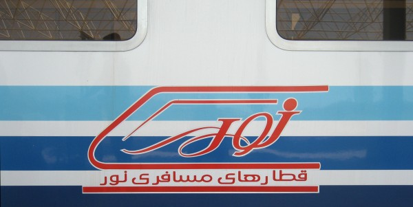 trains in Iran